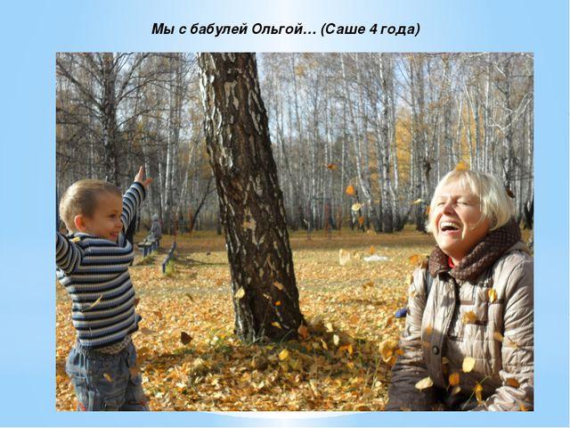 Мы с бабулей Ольгой… (Саше 4 года)