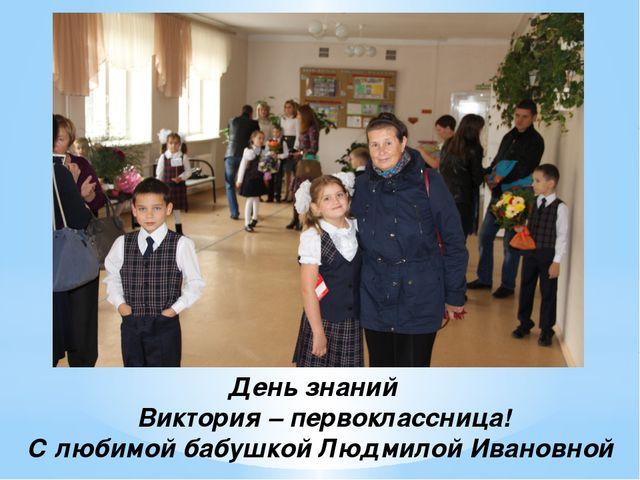 День знаний Виктория – первоклассница! С любимой бабушкой Людмилой Ивановной