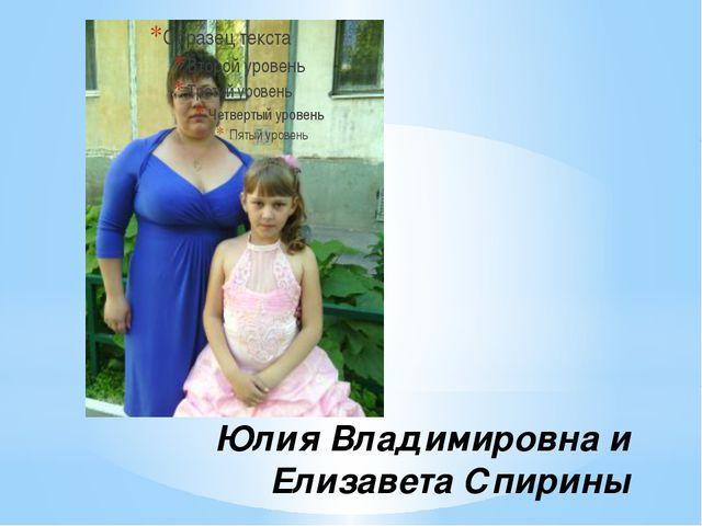 Юлия Владимировна и Елизавета Спирины
