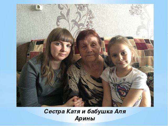 Сестра Катя и бабушка Аля Арины