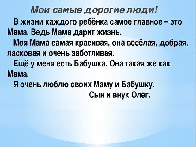 В жизни каждого ребёнка самое главное – это Мама. Ведь Мама дарит жизнь. Моя...