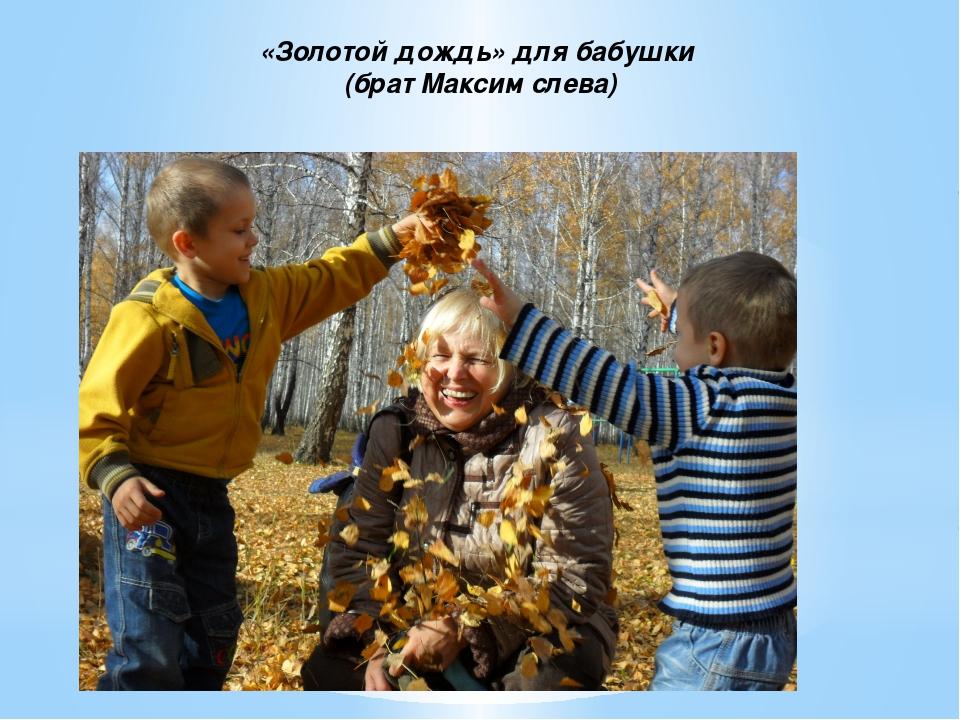 «Золотой дождь» для бабушки (брат Максим слева)