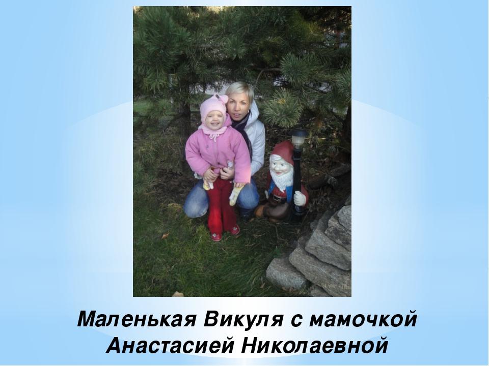 Маленькая Викуля с мамочкой Анастасией Николаевной