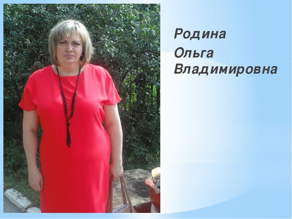 Родина Ольга Владимировна