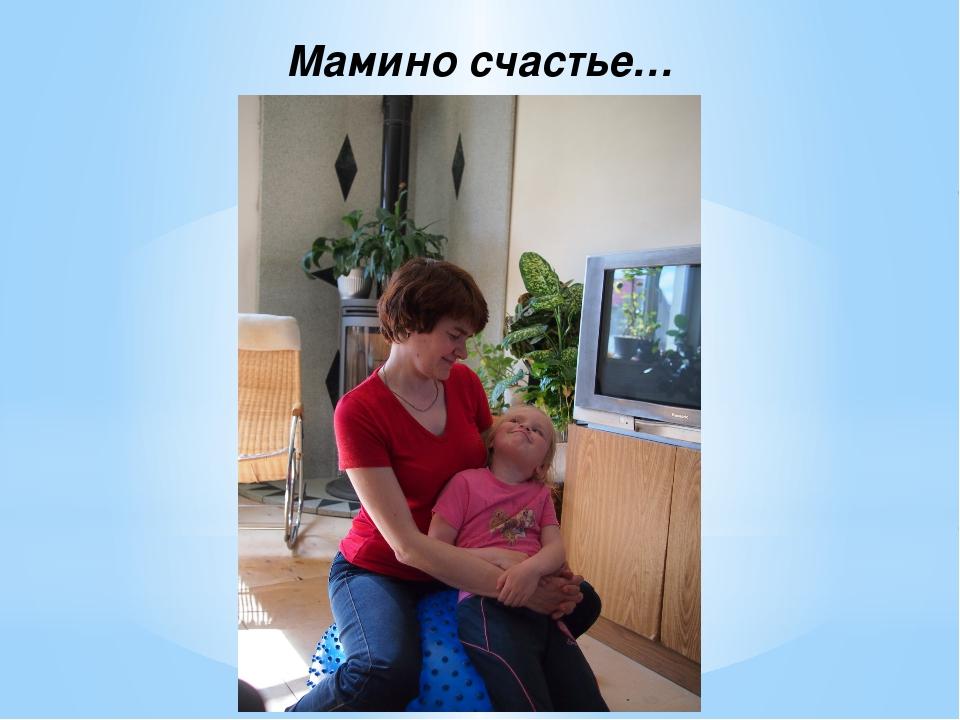 Мамино счастье…