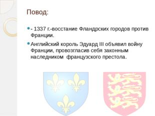 Повод: - 1337 г.-восстание Фландрских городов против Франции. Английский коро