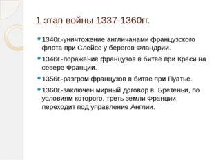 1 этап войны 1337-1360гг. 1340г.-уничтожение англичанами французского флота п