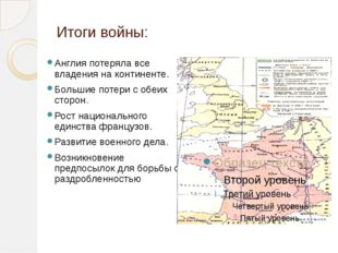 Итоги войны: Англия потеряла все владения на континенте. Большие потери с обе