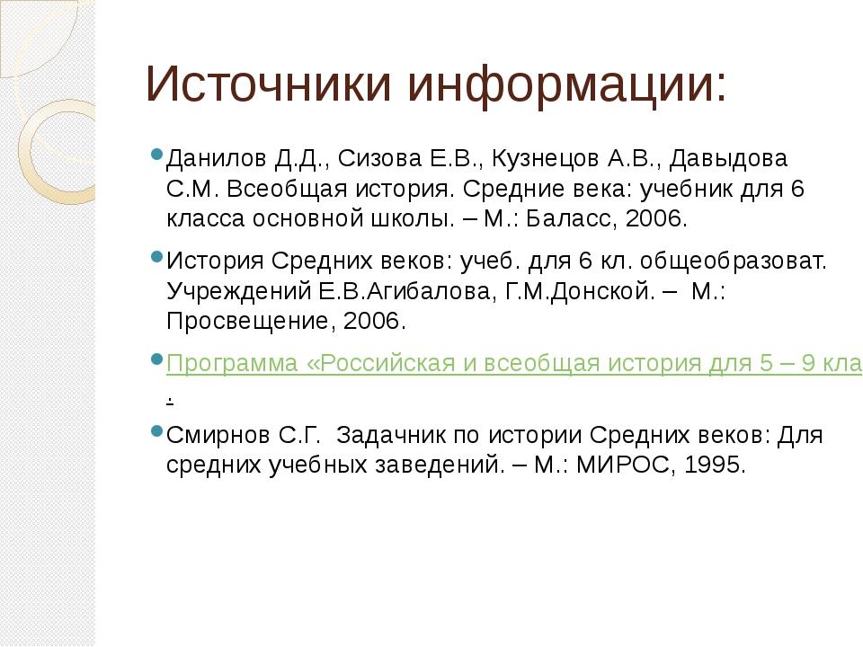 Источники информации: Данилов Д.Д., Сизова Е.В., Кузнецов А.В., Давыдова С.М....