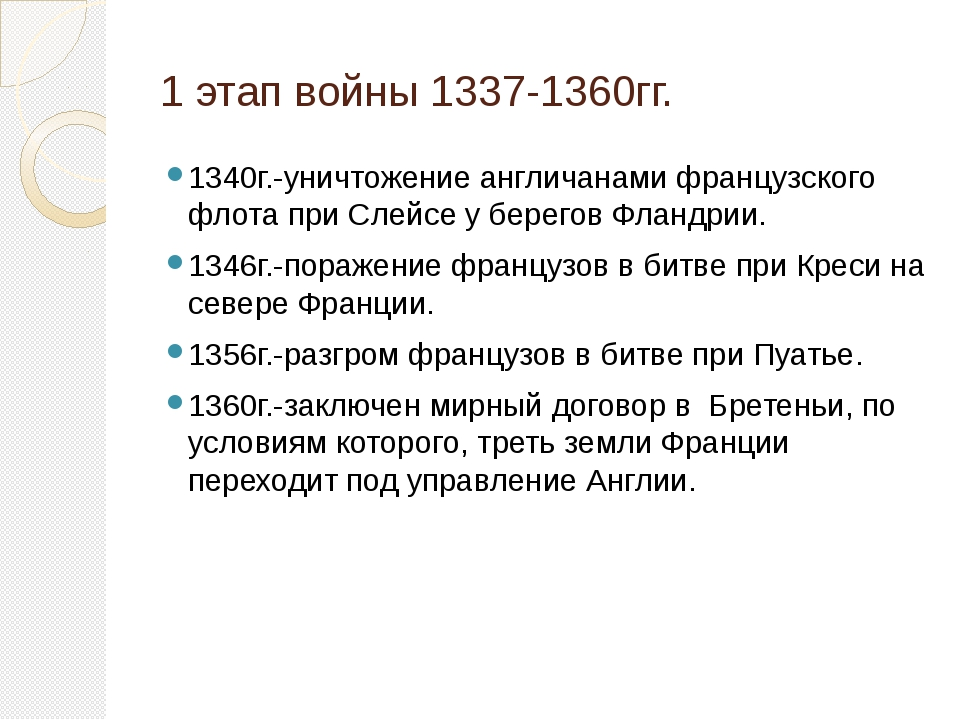 1 этап войны 1337-1360гг. 1340г.-уничтожение англичанами французского флота п...