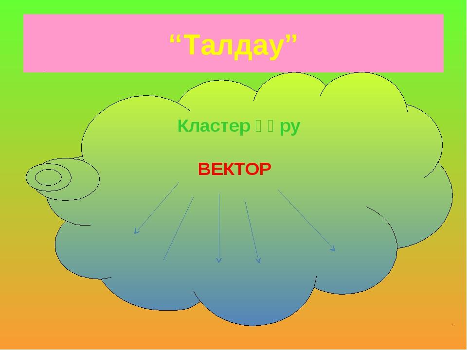 """""""Талдау"""" Кластер құру ВЕКТОР"""