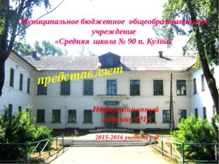Муниципальное бюджетное общеобразовательное учреждение «Средняя школа № 90 п