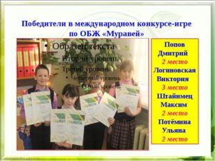 Победители в международном конкурсе-игре по ОБЖ «Муравей» Попов Дмитрий 2 мес