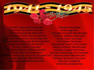 Клюкин Николай Николаевич Широков Геннадий Павлович Запорожец Кузьма Иванови