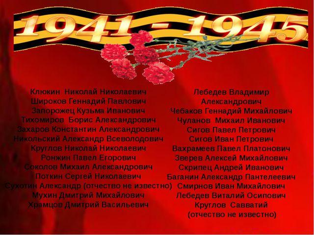 Клюкин Николай Николаевич Широков Геннадий Павлович Запорожец Кузьма Иванови...