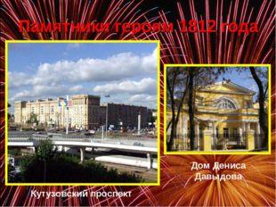 Памятники героям 1812 года Кутузовский проспект Дом Дениса Давыдова