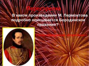Перестрелка В каком произведении М. Лермонтова подробно описывается Бородин