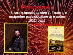 Перестрелка В каком произведении Л. Толстого подробно рассказывается о войн