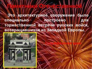 Памятники Отечественной Это архитектурное сооружение было специально постро