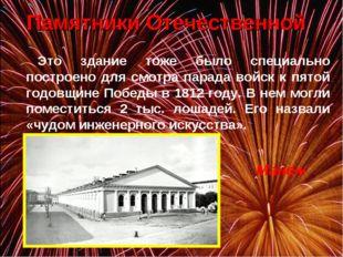 Памятники Отечественной Это здание тоже было специально построено для смотр