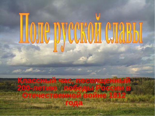 Классный час, посвященный 200-летию победы России в Отечественной войне 1812...