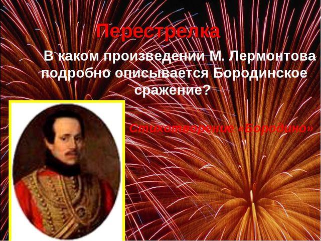 Перестрелка В каком произведении М. Лермонтова подробно описывается Бородин...