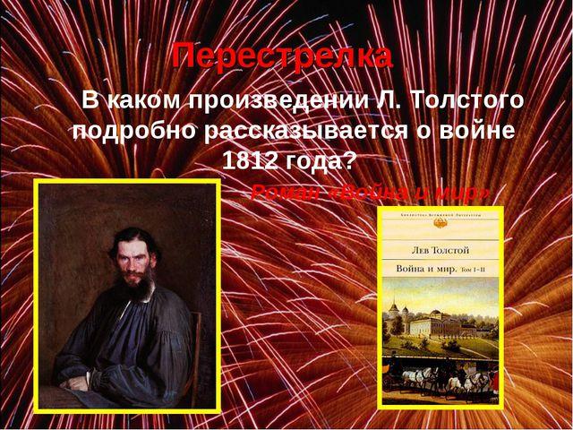 Перестрелка В каком произведении Л. Толстого подробно рассказывается о войн...