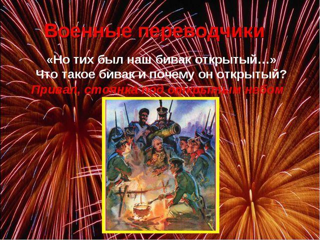 Военные переводчики «Но тих был наш бивак открытый…» Что такое бивак и поче...