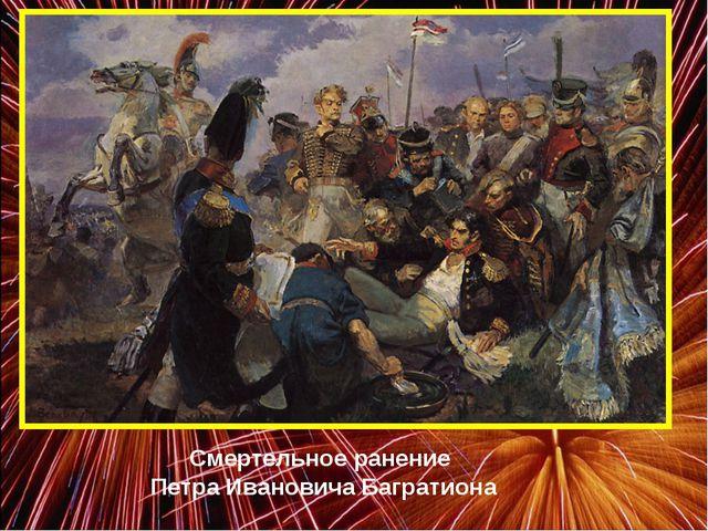 Смертельное ранение Петра Ивановича Багратиона