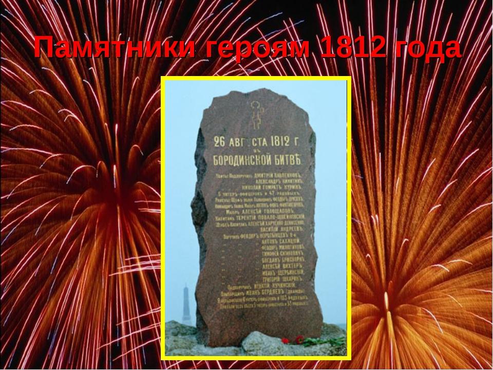 Памятники героям 1812 года