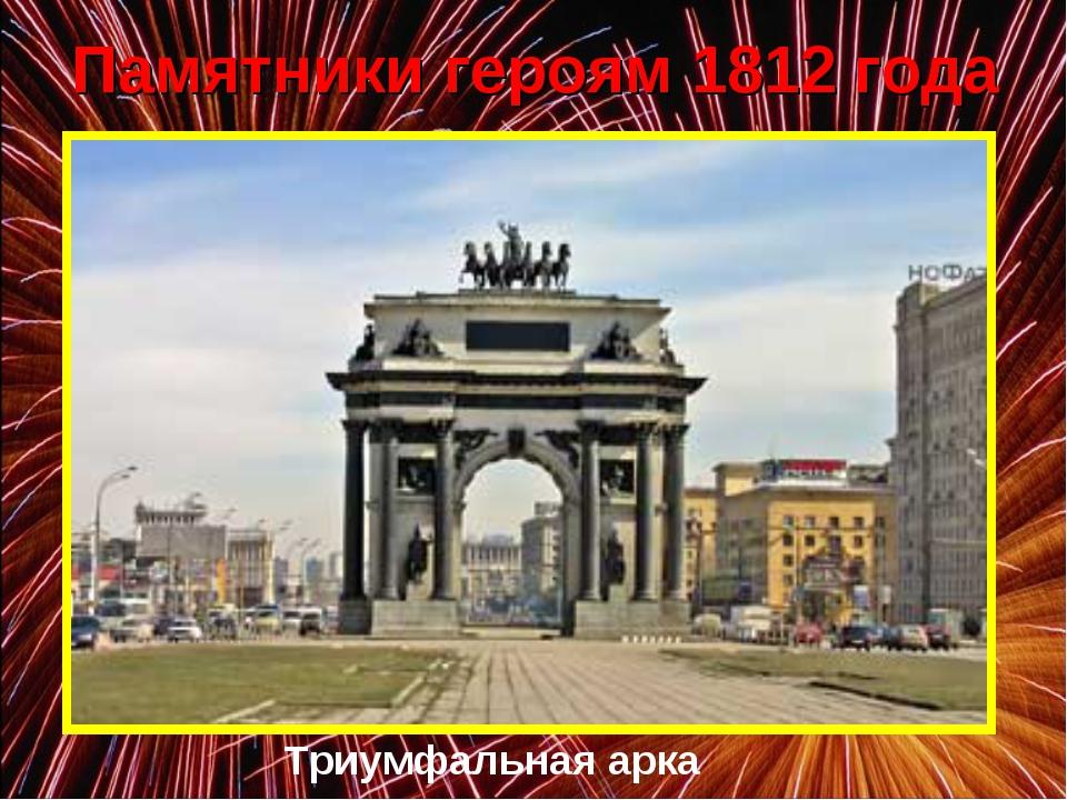 Памятники героям 1812 года Триумфальная арка