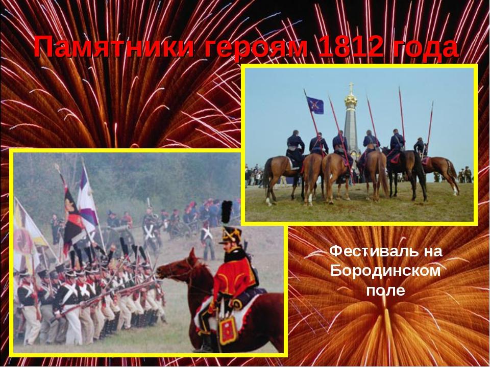 Памятники героям 1812 года Фестиваль на Бородинском поле