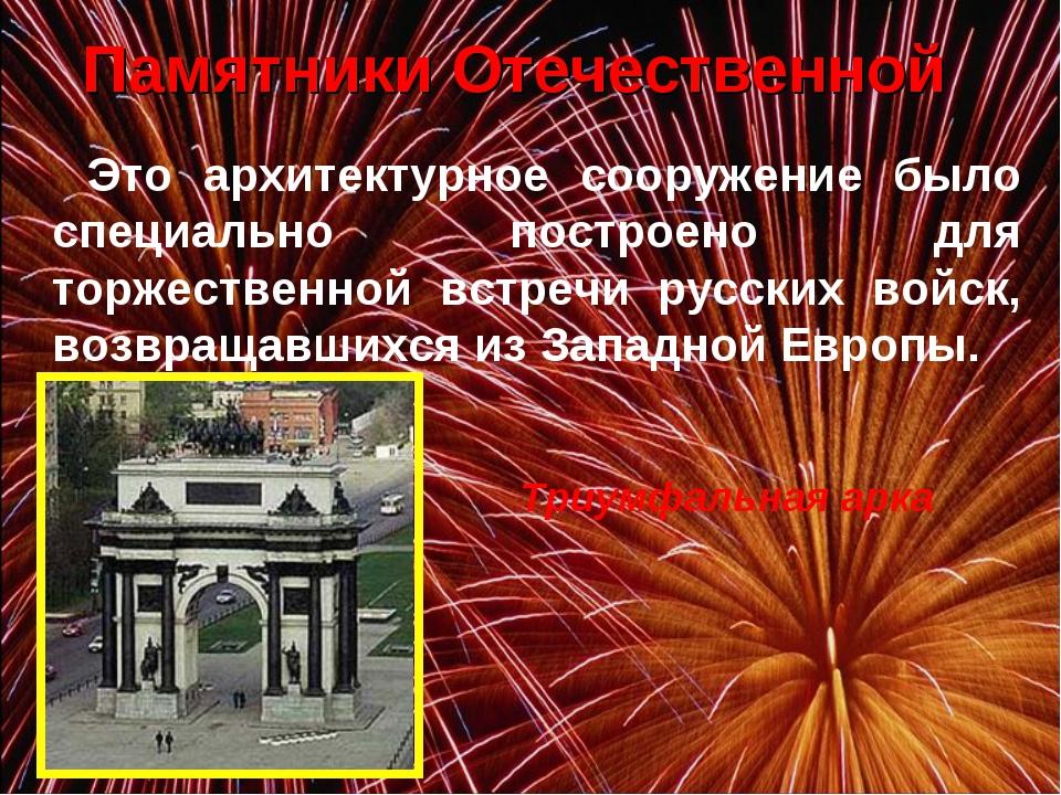 Памятники Отечественной Это архитектурное сооружение было специально постро...