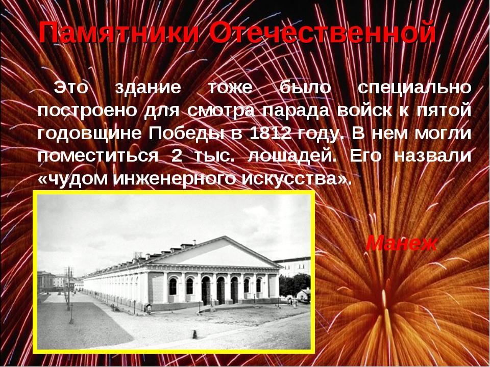Памятники Отечественной Это здание тоже было специально построено для смотр...