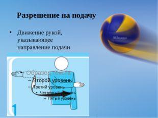 Разрешение на подачу Движение рукой, указывающее направление подачи