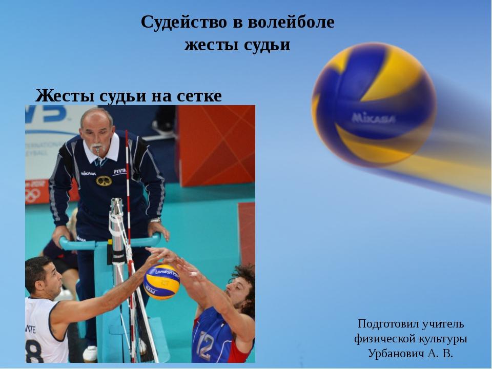 Судейство в волейболе жесты судьи Жесты судьи на сетке Подготовил учитель физ...