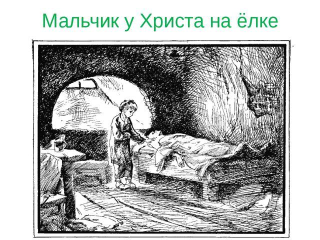 Мальчик у Христа на ёлке