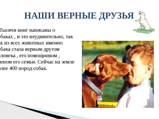 Тысячи книг написаны о собаках , и это неудивительно, так как из всех животн...
