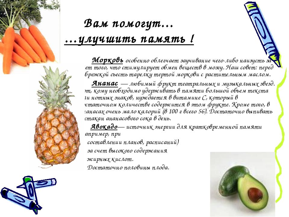 Вам помогут… …улучшить память ! Морковь особенно облегчает заучивание чего-ли...