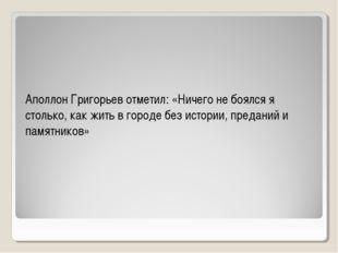 Аполлон Григорьев отметил: «Ничего не боялся я столько, как жить в городе бе