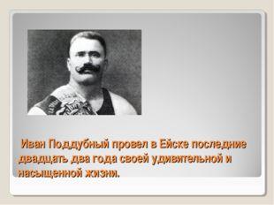 Иван Поддубный провел в Ейске последние двадцать два года своей удивительной