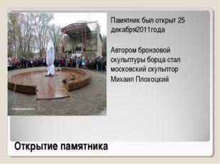 Открытие памятника Памятник был открыт 25 декабря2011года Автором бронзовой с
