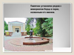 Памятник установлен рядом с мемориалом борца в парке, названным его именем.