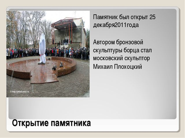 Открытие памятника Памятник был открыт 25 декабря2011года Автором бронзовой с...