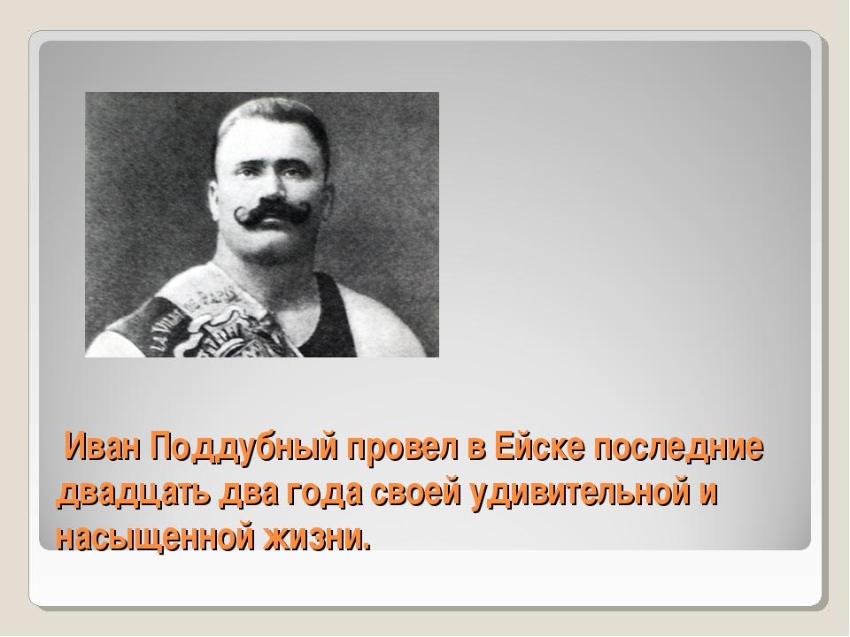 Иван Поддубный провел в Ейске последние двадцать два года своей удивительной...