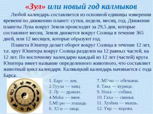 «Зул» или новый год калмыков Любой календарь составляется из основной единиц