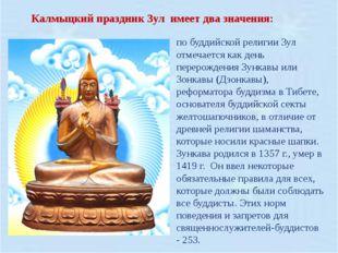 Калмыцкий праздник Зул имеет два значения:  по буддийской религии Зул отмеч