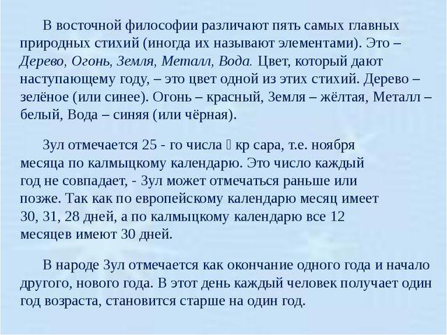 В восточной философии различают пять самых главных природных стихий (иногда...