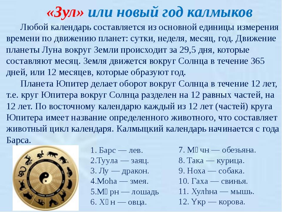 «Зул» или новый год калмыков Любой календарь составляется из основной единиц...
