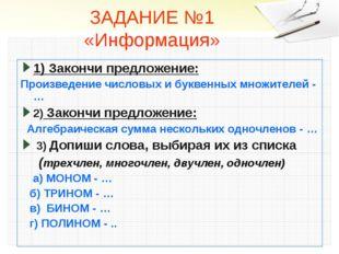 ЗАДАНИЕ №1 «Информация» 1) Закончи предложение: Произведение числовых и букве